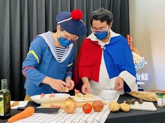 學做「擊沉病毒妙計湯」淡水古蹟博物館線上教做菜
