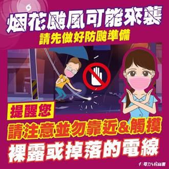 台電全力防颱 籲民眾多利用網路通報查詢資訊
