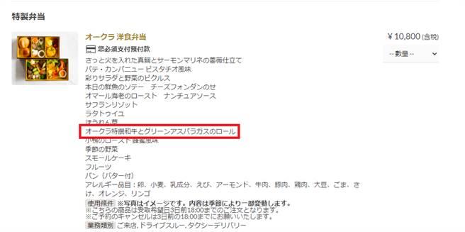 網友查出該款便當要價約2700元新台幣,但也有認為菜色不太一樣,引發論戰。(圖/摘自The Okura Tokyo網站)