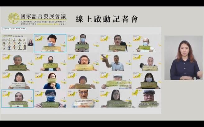 文化部於7月21日召開線上啟動記者會,與會人員邀請大家一同參與「2021國家語言發展會議」。(文化部提供)