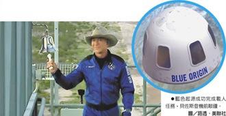 貝佐斯太空旅行 成功