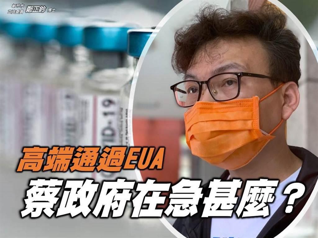 國民黨立委鄭正鈐。(圖/取自鄭正鈐臉書)