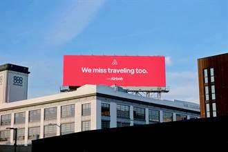 Airbnb調查超過台6成民眾想打疫苗 因太想出國旅行