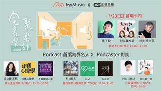 MyMusic用戶數成長破五成 攜手正聲廣播推Live Podcast