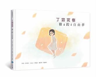 丁窈窕的樹腳下自由夢 4位來自台南女中學生以全台文撰寫成繪本