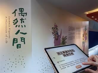 陶博館推數位展 35檔展覽免費看一睹奈良美智陶作