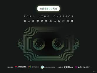 LINE對話機器人設計大賽開放報名 加碼免費教學