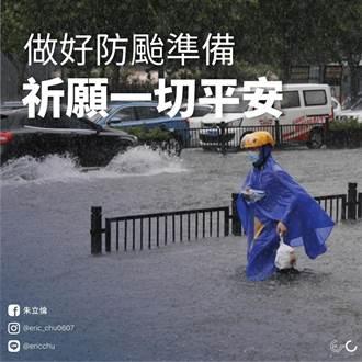 鄭州暴雨逾16萬人緊急避難 朱立倫表達哀悼要台商朋友平安第一