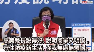 王惠美宣導防疫措施  網友讚:最接地氣首長