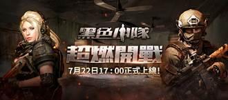 第一人稱射擊線上遊戲《黑色小隊》開戰 開放新角色、地圖及賽季戰令系統