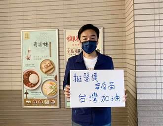 鳳山婦觸電不治 前韓市府官員籲邁:盡速查明死因