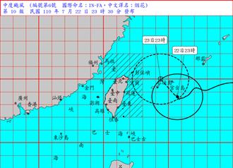 烟花颱風小碎步逼近 豪雨灌竹苗 周五防致災暴雨