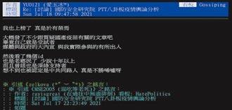 打壓中天、PTT只是前菜 成立數位發展部搞網路東廠 藍批蔡政府一言堂 走向民選獨裁