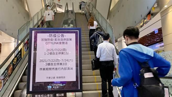 位於松山車站的CITYLINK松山壹號店疑有員工確診,22日商場手扶梯口管制,並貼出公告暫停營業,僅大樓上班員工進出。(姚志平攝)
