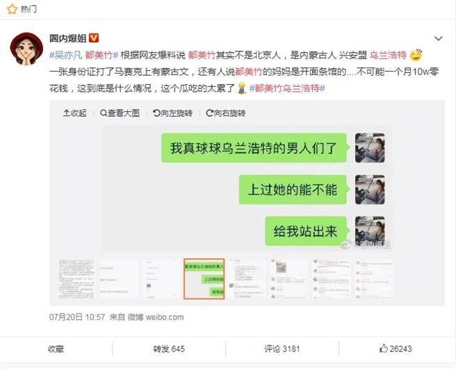 都美竹被網友爆料以前是援交妹、謊話連篇。(圖/微博)