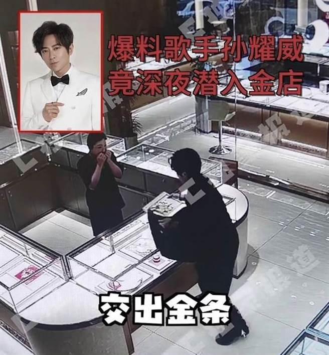 孫耀威被爆持槍搶劫金飾店。(圖/翻攝自微博)