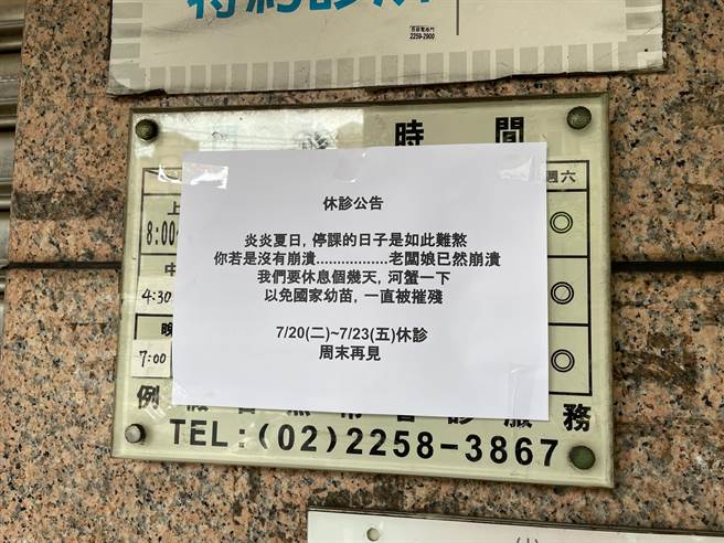 新北市板橋區「張博揚小兒科診所」20日至23日休診。(葉書宏攝)