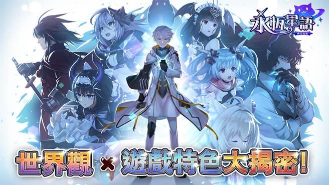 《永恆星語:燐光起源》世界觀及遊戲特色大揭密!