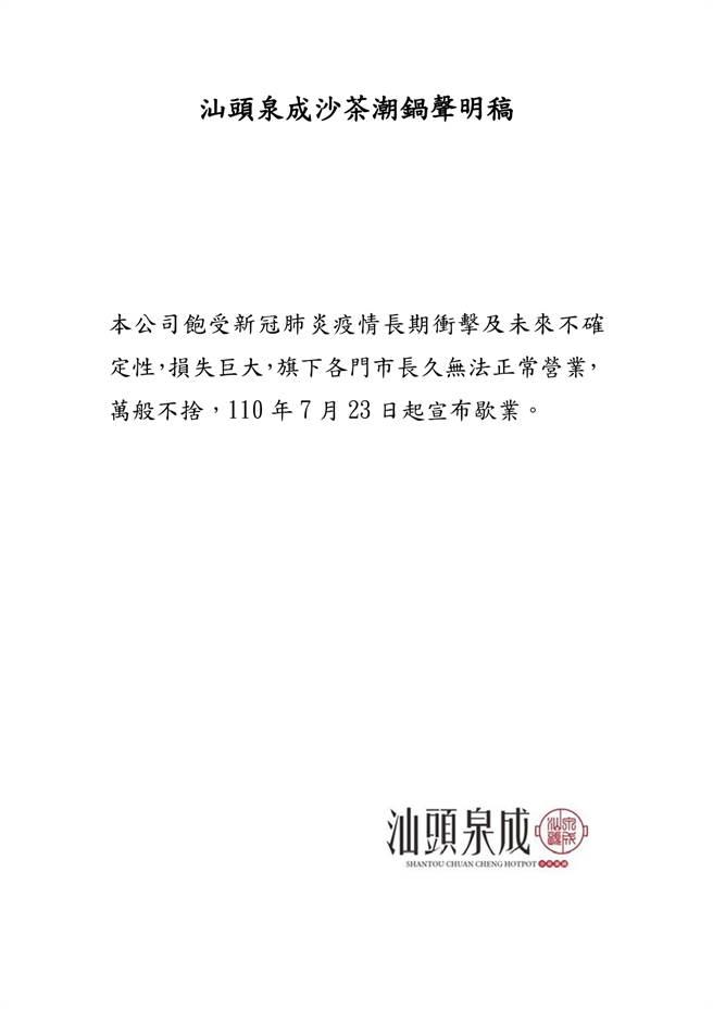 汕頭泉成沙茶火鍋無預警發聲明給百貨業者,表示將從23日起全面停業。(圖/讀者提供)