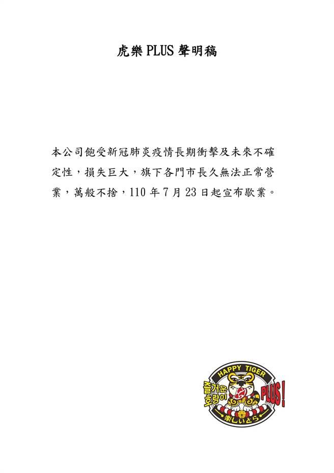 泉成集團底下的虎樂PLUS也宣布停業。(圖/讀者提供)