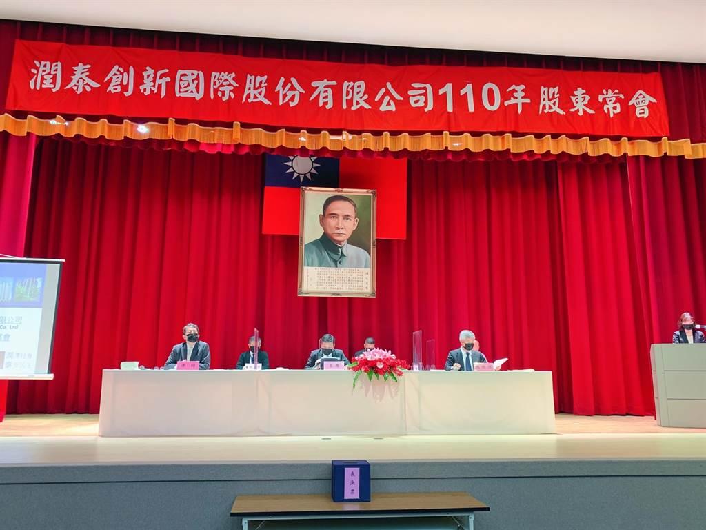 潤泰新(9945)於今日召開110年股東會,配發分配現金1元、股票4元,共計5元。(潤泰新提供)