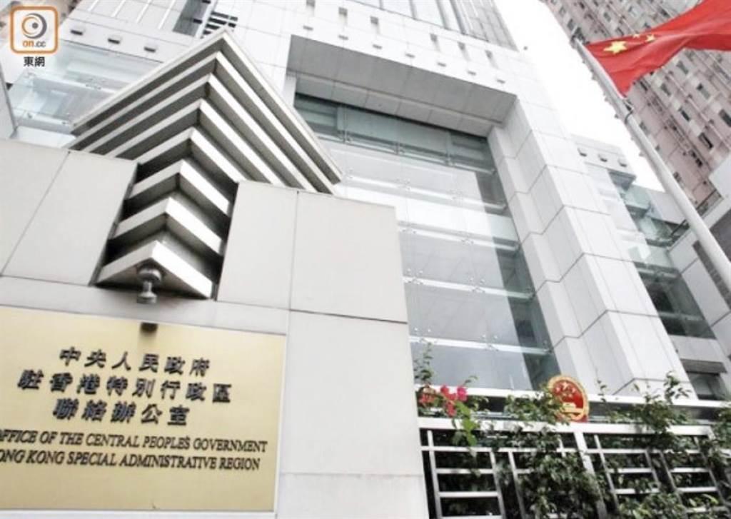 中國反制美國制裁香港中聯辦。取自東網