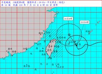 受烟花颱風外圍環流影響 中部以北、東北部嚴防豪大雨