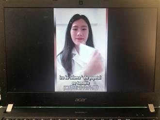 原民大學生錄族語防疫影片 親友族人直呼感動