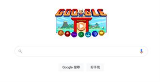 搭東奧列車 Google Doodle推7大運動遊戲邀你挑戰