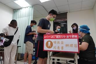 台南成功大學新生體檢 全面PCR檢測