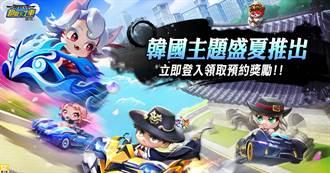 《跑跑卡丁車》主題「韓國」開放 三大新賽道、四大主題角色全面登場