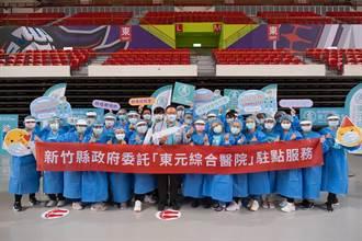 東元醫院支援大型接種站 目標一天打上千針