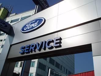 「大眼颱」烟花襲擊  Ford提供受災車主免費拖吊服務