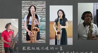 薩克斯風樂手「齊心抗疫.吹響台灣」 《明天會更好》百人線上合奏