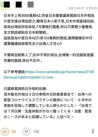 發文「日只給124萬疫苗原因」遭蘇貞昌震怒查辦 網友裁定不罰