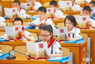 中概股又崩 傳北京對陸補教業出手 多檔教育股盤前狂殺50%