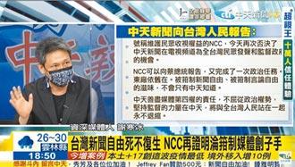 NCC委員竟成高端代言人
