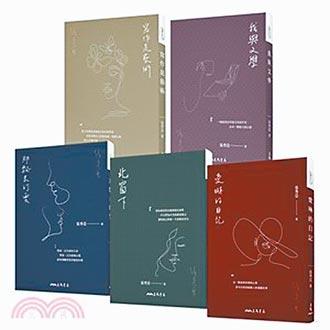張秀亞作品套書(美好年代典藏版,共五本)