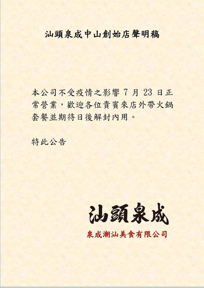 泉成集團再發公告,表示中山創始店照常營業。(圖/讀者提供)