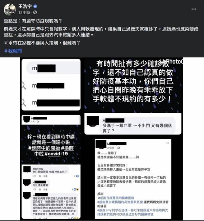 王浩宇在臉書貼出該確診者PO文與留言,怒問「乖乖待在家裡不要與人接觸,很難嗎?」 (圖/王浩宇臉書)