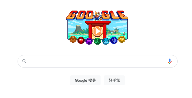 Google搭上奧運熱潮,推出Doodle Champion Island Games網頁遊戲。(摘自Google)