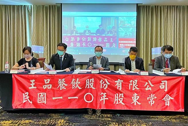 連鎖餐飲集團王品23日召開2021年股東常會,由董事長陳正輝(中)親自主持。(王品提供)