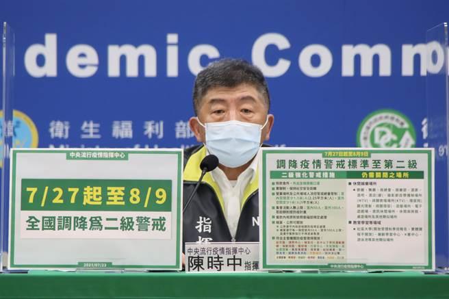 陳時中今宣布降級指引,試辦至8月9日。(疫情指揮中心提供)