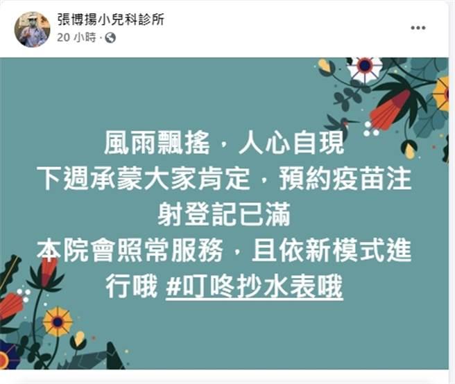 張博揚小兒科診所臉書22日晚間Po文表示,恢復預約注射疫苗,民眾瘋搶登記,目前已經額滿。(圖/取自張博揚小兒科診所臉書)