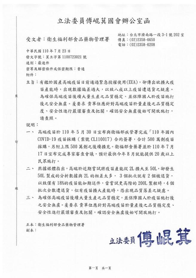 傅崐萁發文要求衛福部針對國產疫苗嚴格把關。(王志偉花蓮傳真)