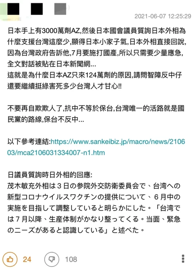譚姓男子張貼日本少給疫苗文遭法辦,士院裁定不罰。(陳鴻偉翻攝)