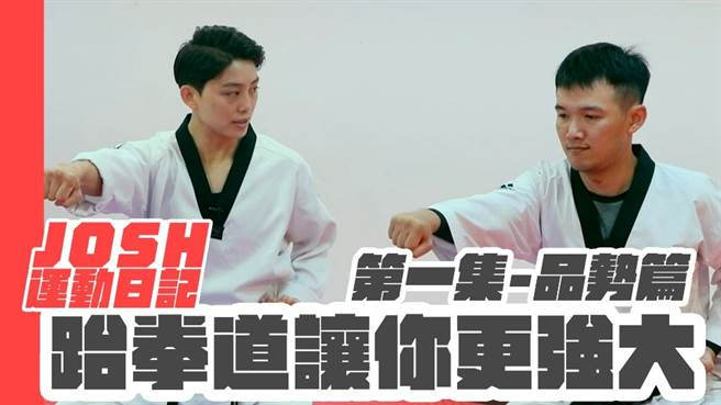 前奧運跆拳道國手蘇麗文(左)教導JOSH品勢基本動作。(體育署提供)