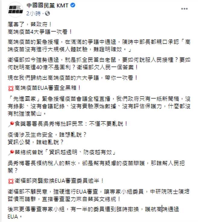 高端疫苗4大爭議曝光。(圖/國民黨臉書)