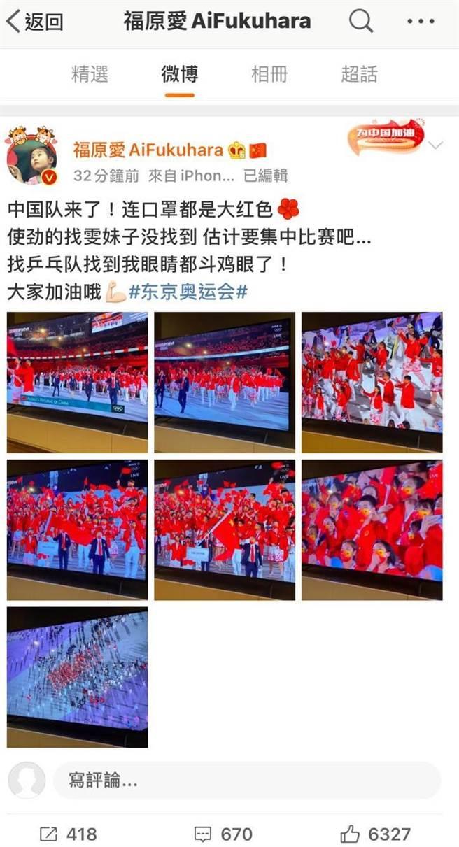 福原愛在微博一連發出多張照片,替東奧大陸隊加油打氣。(摘自微博)