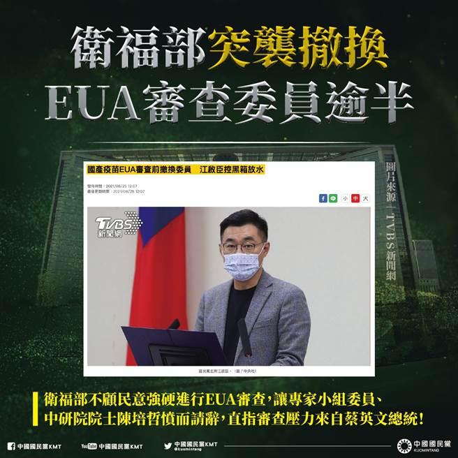 國民黨23日列出高端疫苗4大爭議。(圖/翻攝自 中國國民黨KMT臉書粉專)